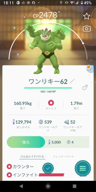 Pokémon GO Tour:カントー地方 (11)色違い.jpg