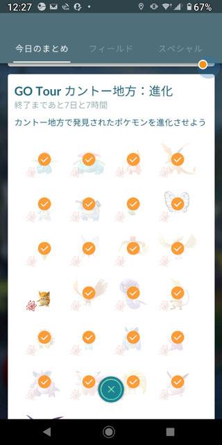 Pokémon GO Tour:カントー地方 (17).jpg