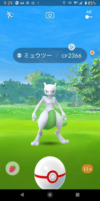 Pokémon GO Tour:カントー地方 (2)ミュウツー色違い.jpg