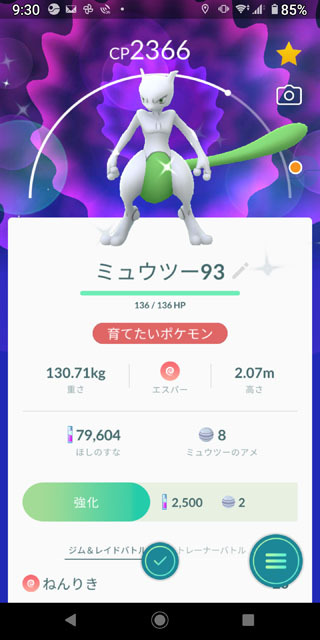 Pokémon GO Tour:カントー地方 (3))ミュウツー色違い.jpg