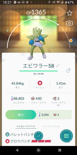 Pokémon GO Tour:カントー地方 (4)色違い.jpg