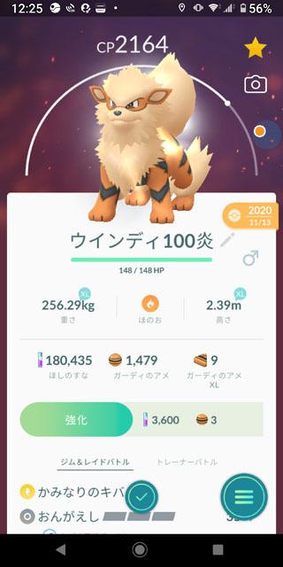 Pokémon GO Tour:カントー地方 (5)ウインディ.jpg