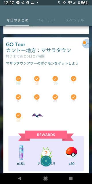 Pokémon GO Tour:カントー地方 (6).jpg