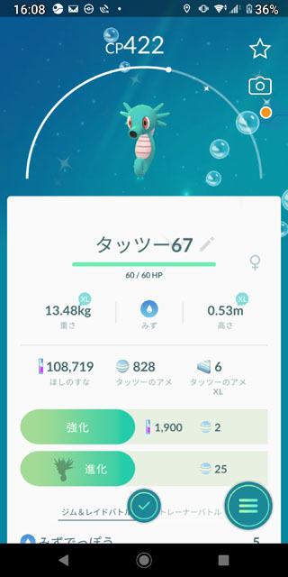 Pokémon GO Tour:カントー地方 (6)色違い.jpg