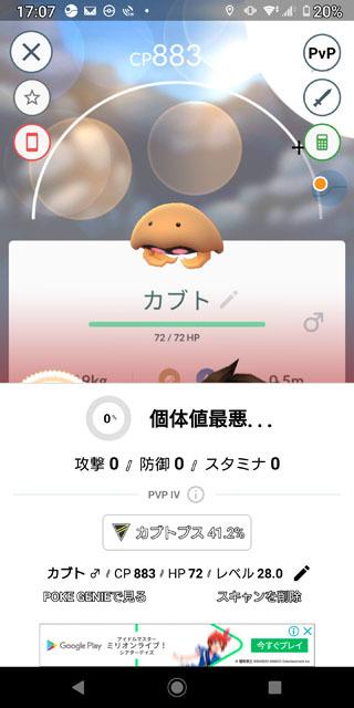 Pokémon GO Tour:カントー地方 (7).jpg