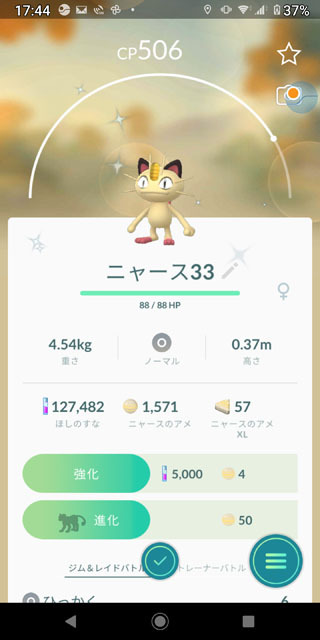 Pokémon GO Tour:カントー地方 (9)色違い.jpg