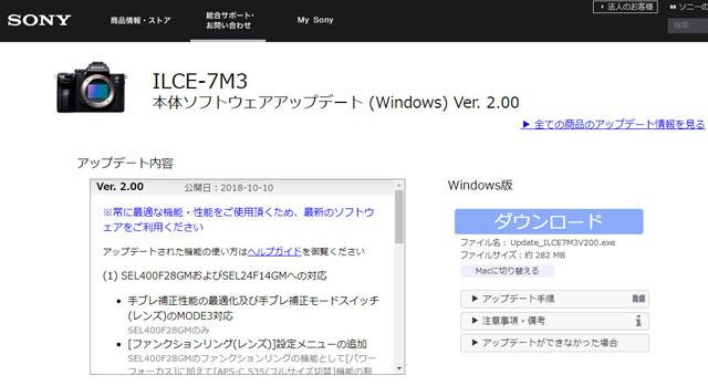 SONY ILCE-7M3 アップデート (10).jpg