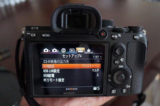 SONY ILCE-7M3 アップデート (3).JPG