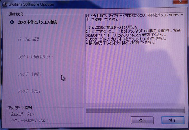 SONY ILCE-7M3 アップデート (4).JPG