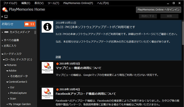 SONY ILCE-7M3 アップデート (9).jpg
