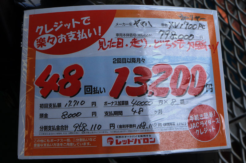 XV1700PC 1.JPG
