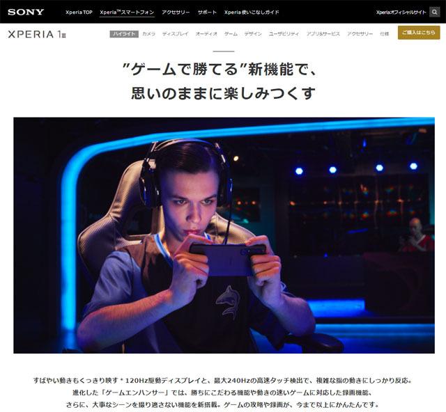 Xperia1ⅲ ゲームエンハンサー.jpg