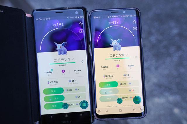 Xperia XZ3 vs Galaxy S9 (8).JPG