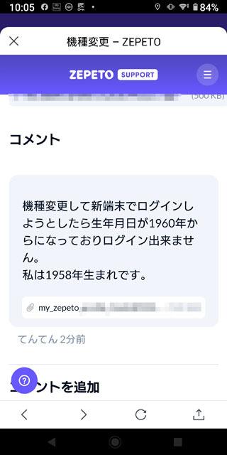ZEPETOログインできない (2).jpg