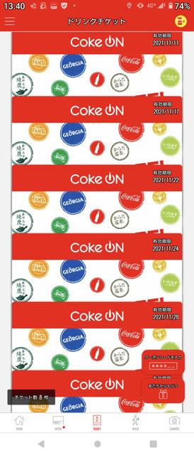 cokeONアプリ (2).jpg